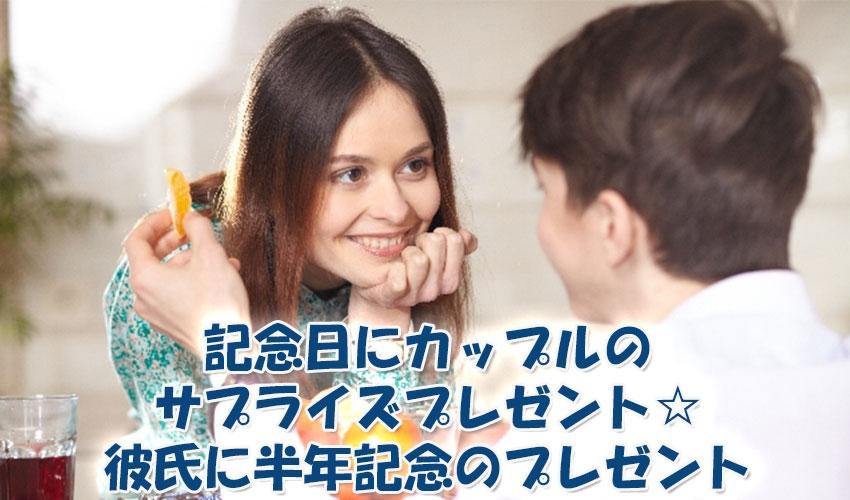 記念日 デート 東京